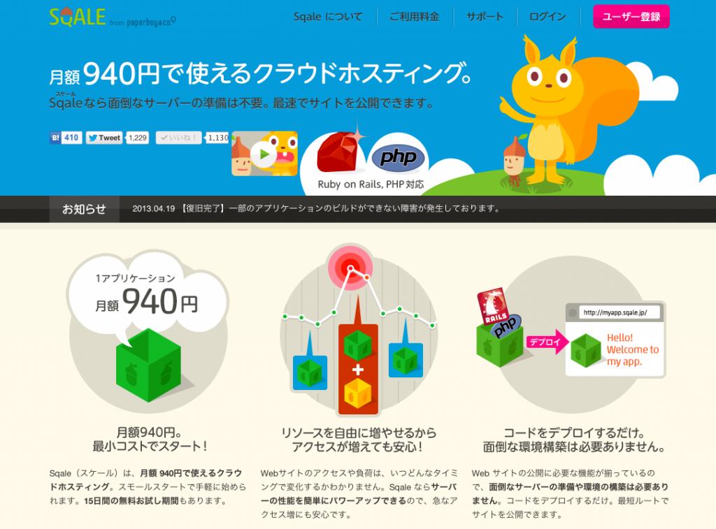スクリーンショット 2013-05-20 3.27.57