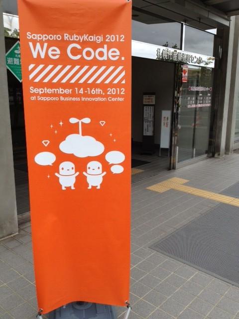 札幌Ruby会議2012